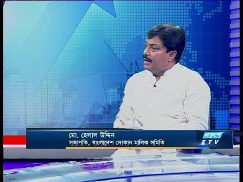 Ekushey Business || মো. হেলাল উদ্দিন || 24 March 2020 || ETV Business