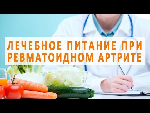 Лечебное питание при ревматоидном артрите