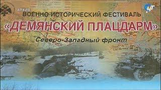 В Демянском районе готовится масштабная историческая реконструкция
