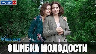 Сериал Ошибка молодости (2017) 1-4 серии фильм мелодрама на канале Россия - анонс