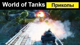 Приколы World of Tanks смешной Мир танков #21