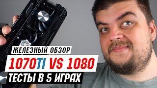 Inno3D GTX 1070ti vs GTX 1080 - Тесты и выводы