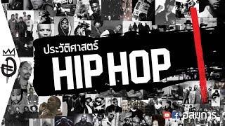 ลงซ้ำ!! ประวัติศาสตร์ Hip Hop [ตอน 1] ฮิปฮอปแห่งมวลมนุษยชาติ Rap MC DJ Graffiti B-boy | อสมการ