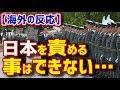 【海外の反応】「日本を責める事はできない」日本の防衛大臣の『弱腰発言』に海外から驚きの声