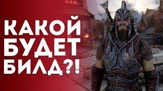 Skyrim - Requiem v5.1. Какой будет билд?! Бандиты ждут...