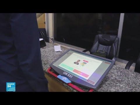 العرب اليوم - شاهد: التصويت الإلكتروني في الكونغو الديمقراطية يثير المخاوف من التزوير