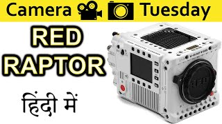RED V Raptor ST Explained In HINDI {Camera Tuesday}