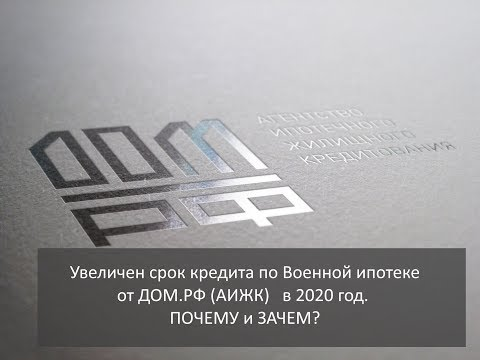 Увеличен срок кредита по Военной ипотеке от ДОМ.РФ (АИЖК)   в 2020. ПОЧЕМУ и ЗАЧЕМ?