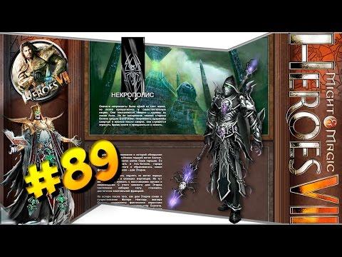 Сетевая игра в героях меча и магии 4