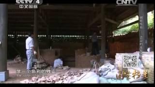 国宝档案  《国宝档案》 20140915 御窑传奇——诡异的龙窑选址