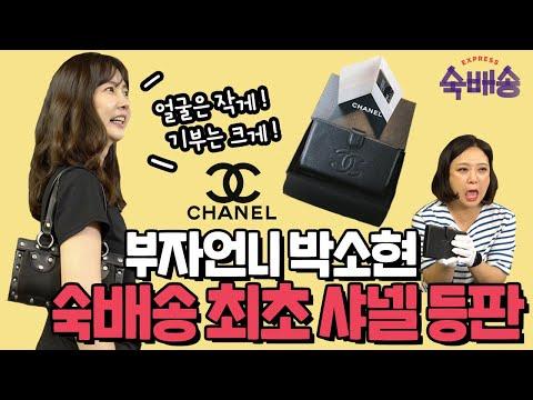 숙배송2 - 박소현 편 하이라이트