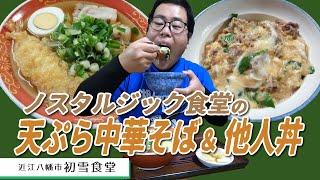 【湖国のグルメ】初雪食堂【天ぷら中華そばと他人丼】