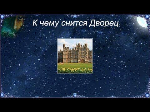 К чему снится Дворец (Сонник)