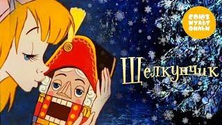 Щелкунчик 🎄Новогодние мультфильмы⛄ Золотая коллекция Союзмультфильм