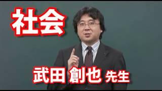 @will講師紹介社会武田創也先生