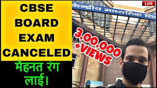 LIVE-CLASS 10TH BOARD EXAMS CANCELLED | HOW YOU WILL GET MARKS? | CBSE Latest News - Download this Video in MP3, M4A, WEBM, MP4, 3GP