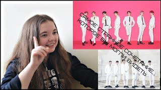 NEXT - WAIT A MINUTE / CROSS GENE - BLACK OR WHITE / K-POP REACTION / СМОТРЮ КЛИПЫ ПО ВАШИМ ЗАПРОСАМ
