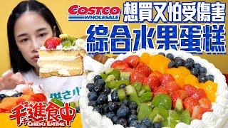 【千千進食中】好市多綜合水果蛋糕近2公斤只要499?!?想買又怕受傷害,到底好不好吃呢?