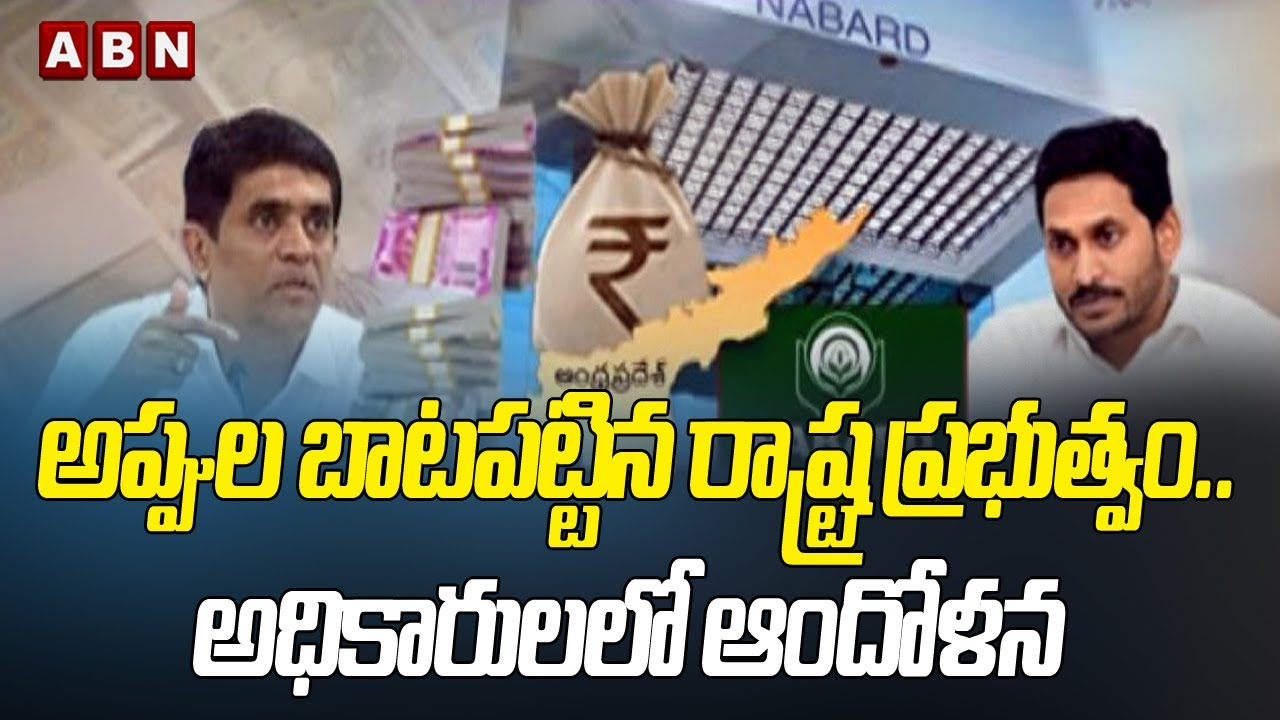 Ap Debts Updates: Banks Fearing To Provide New Loans To AP Federal Government ABN Telugu thumbnail