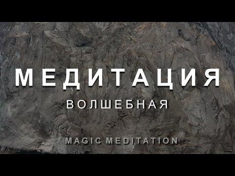 Волшебная медитация РА (22.09.19)