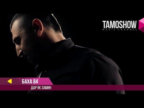 Баха-84 - Дар як замин (Клипхои Точики 2017)