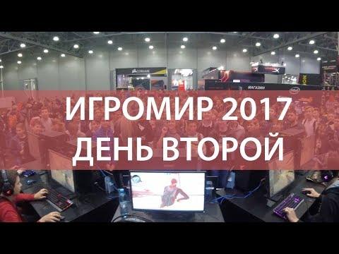 Игромир  2017. День второй.