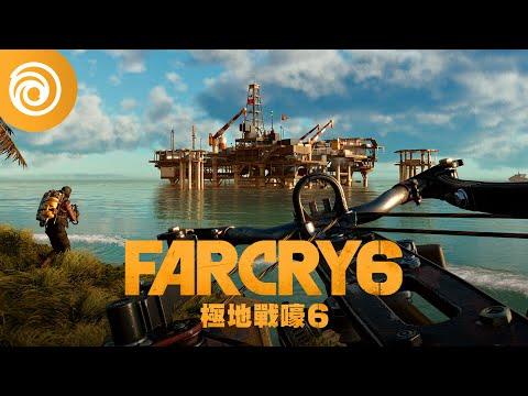 《極地戰嚎 6》深入了解「亞拉」 - Far Cry 6