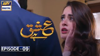 Ishq Hai Episode 9   Ary Digital Dramas