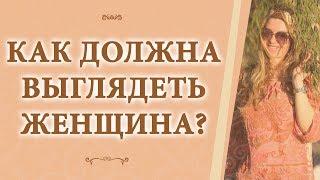 Как должна выглядеть женщина, чтобы с ней захотел познакомиться успешный мужчина?   Юлия Новикова