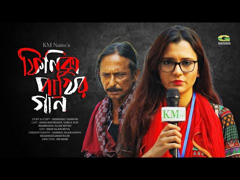 Phinix Pakhir Gaan | ফিনিক্স পাখির গান | Sabila Nur | Ashish Khondokar | Bangla New Natok 2019