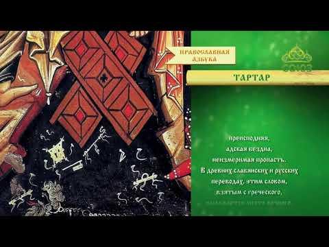 Православная азбука. Тартар