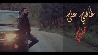 نوار الحسن غالي على قلبي / Nawar AL Hasan Ghali 3ala Albi [Official Music Video] (2020) تحميل MP3