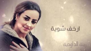 Zina Daoudia - Rkhaf Chwiya (Official Audio) | زينة الداودية - ارخف شوية