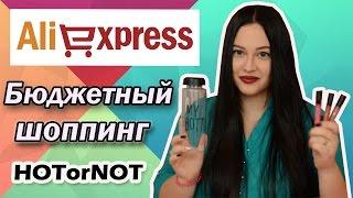 Aliexpress/ДЕШЁВЫЕ ПОКУПКИ/КИТАЙСКАЯ ВСЯЧИНА