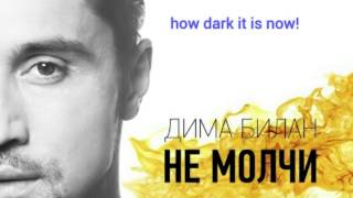 """Не молчи"" Dima Bilan (English translation)"