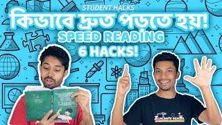 কিভাবে দ্রুত পড়তে হয়? (Speed Reading Tips) | Ayman Sadiq & Sadman Sadik