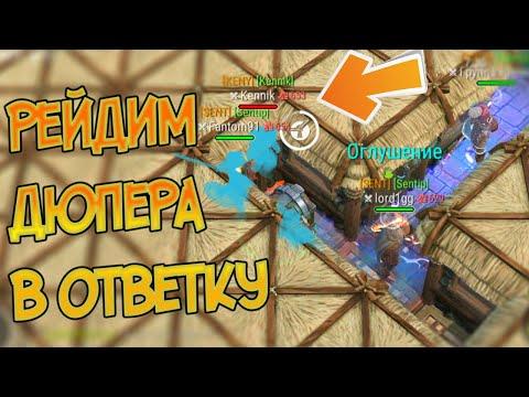 Рейд Дюпера Kennik в ответку на мой рейд ! Frostborn: Action RPG