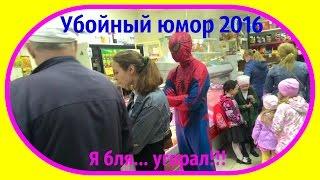 Убойный супер юмор 2016!!! СМОТРИ МЕНЯ!!!
