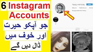 6 Mysterious Instagram Accounts That Will Give you Chills