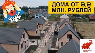 """Строительство домов в КП """"Куликово поле""""."""
