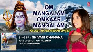 OM MANGALAM OMKAAR MANGALAM shiv bhajan by SHIVANI CHANANA I AUDIO Song I Art Track