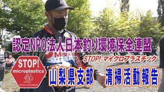 「STOP!マイクロプラスチック山梨県支部 清掃活動報告」 2021 9 25 未来へつなぐ水辺環境保全保全プロジェクト Go!Go!NBC
