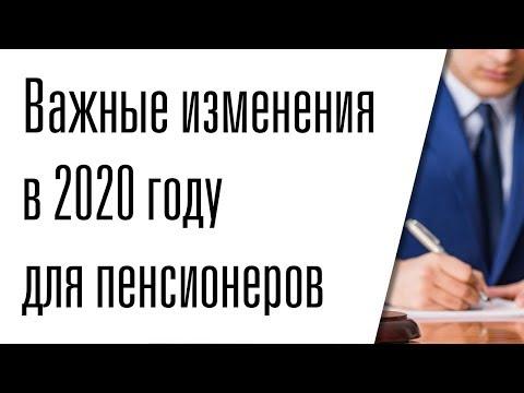 Важные изменения для пенсионеров в 2020 году
