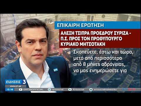 Επίκαιρη ερώτηση Αλ.Τσίπρα προς τον Πρωθυπουργό για τις συνθήκες συνωστισμού στα ΜΜΜ   2/11/20   ΕΡΤ