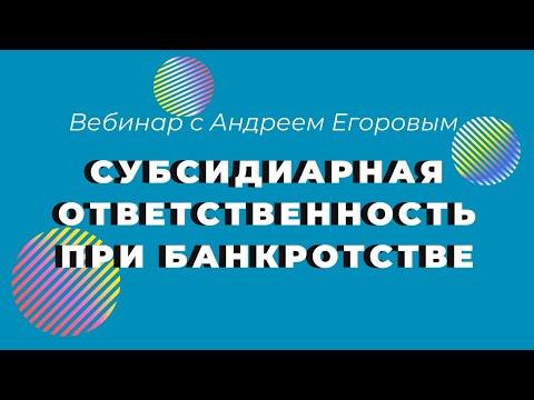 ВЕБИНАР - СУБСИДИАРНАЯ ОТВЕТСТВЕННОСТЬ ПРИ БАНКРОТСТВЕ  **Лексториум - Андрей Егоров**