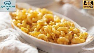 ВСЕГО за 20 минут Обед на каждый день! ☆ Быстро и вкусно! ☆ Дастархан ☆ Макароны с сыром