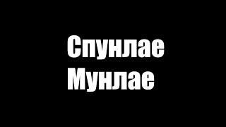 Unknown - Спунлае Мунлае