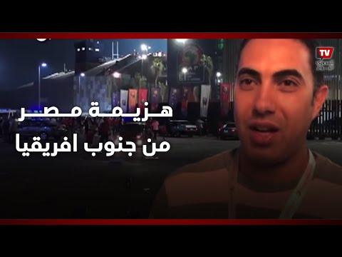 آراء صادمة من الجماهير عقب خروج مصر من أمم أفريقيا