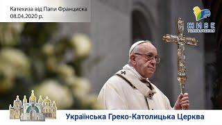 Генеральна аудієнція з Ватикану | Катехиза Папи Франциска, 08.04.2020