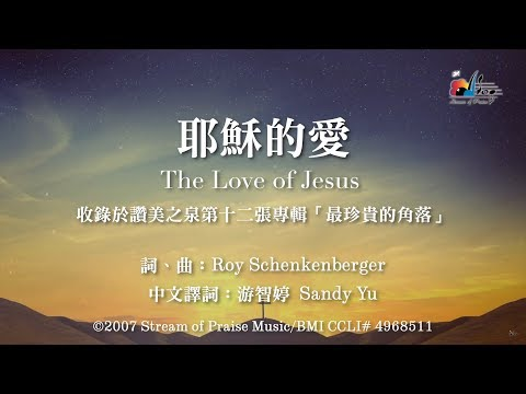 耶穌的愛 The Love of Jesus 敬拜MV - 讚美之泉敬拜讚美專輯 (12) 最珍貴的角落 Precious Corner